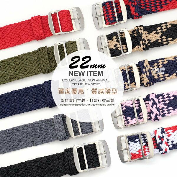 【完全計時】手錶館│超夯 個性百搭 條紋 尼龍錶帶 22mm 帆布NATO zulu DW 編織 禮物 電子錶 代用帶