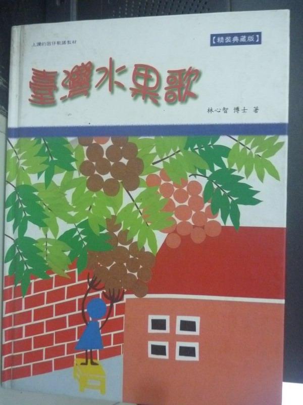 ~書寶 書T8/少年童書_ZIQ~臺灣水果歌 _林心智_無光碟
