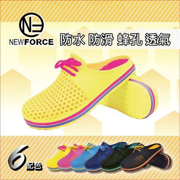 【NEW FORCE】超動感軟Q情侶男女洞洞鞋-6色可選 F0101005010340