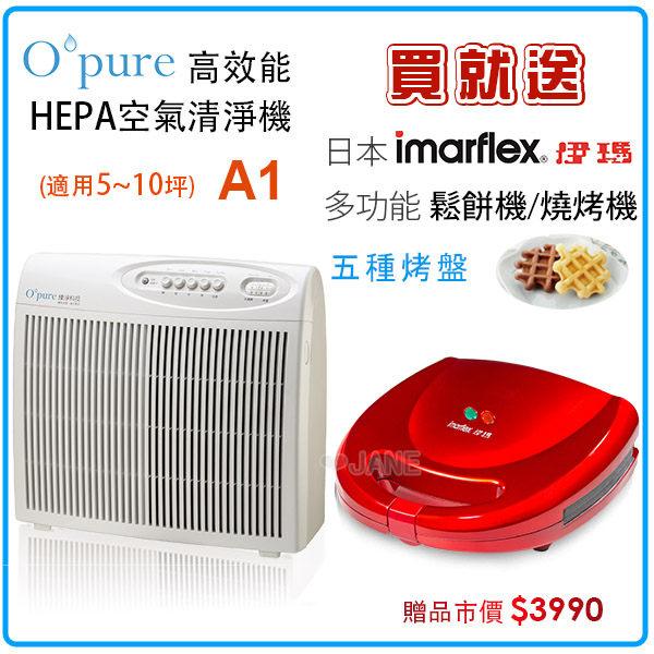 【送伊瑪鬆餅機】Opure 高效能HEPA 空氣清淨機(小阿肥機A1)(全配) / SA-2203c可參考 0