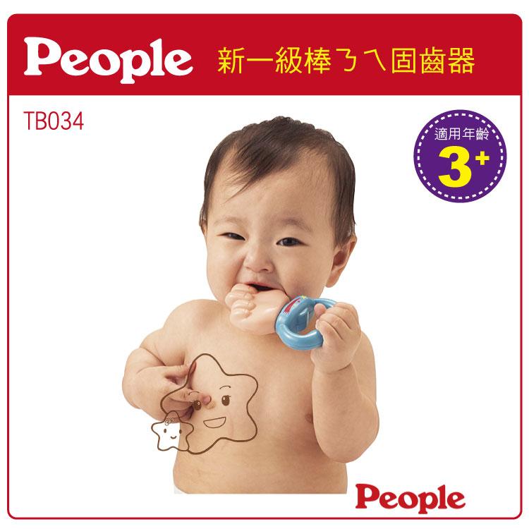 【大成婦嬰】日本 People 新一級棒ㄋㄟ TB034 (3個月以上) 1