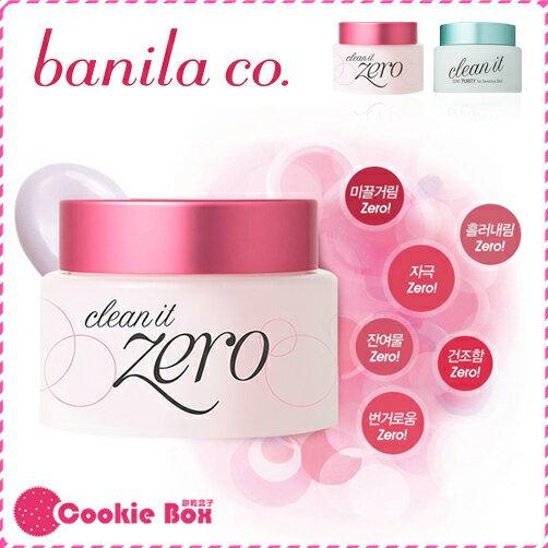 韓國 Banila co zero 皇牌 保濕 卸妝 凝霜 宋智孝 代言 中性 敏感肌膚 get it beauty 100g *餅乾盒子*