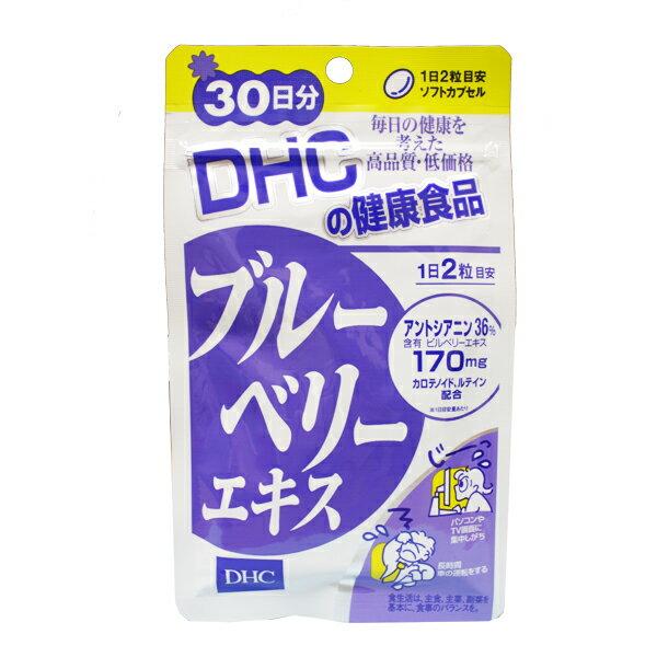 日本DHC 藍莓精華 眼睛 保健 30日份  健康食品《ibeauty愛美麗》