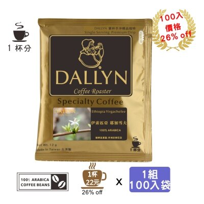 【DALLYN 】伊索匹亞 耶加雪夫濾掛咖啡100入袋 Ethiopia Yirgachefee   DALLYN世界嚴選莊園 0