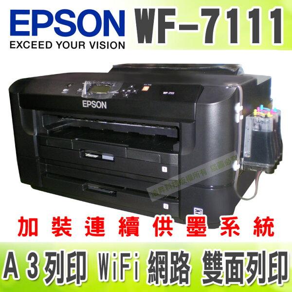 【寫真墨水】EPSON WF-7111 A3+WiFi/雲端 + 連續供墨系統