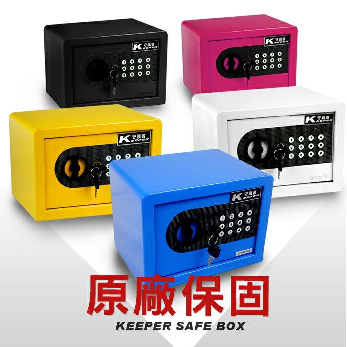 原廠小型電子保險箱(五色)