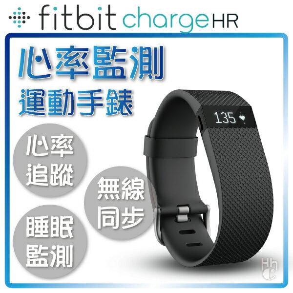 ➤時尚健身新指標【和信嘉】Fitbit Charge HR(黑色) 運動手錶 健身手環 電話提醒 睡眠追蹤 公司貨 原廠保固