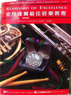 【非凡樂器】史丹達爾第一冊【降Bb調次中音薩克斯風】 (中文版)