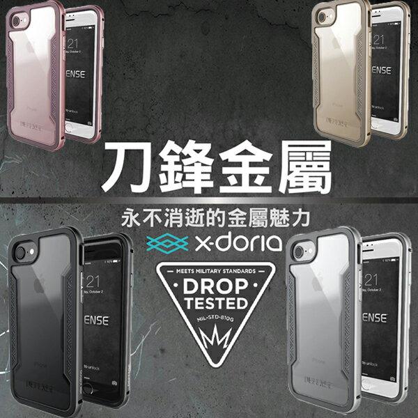 【 X-DORIA】Apple iPhone 7 4.7吋 防摔殼/保護殼/手機保護套/保護殼/硬殼/手機殼/背蓋/鋁合金邊框
