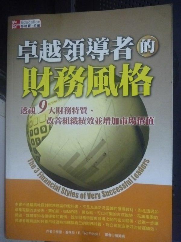 ~書寶 書T3/財經企管_HTF~卓越領導者的財務風格:透視九大財務特質_簡美娟 ~  好