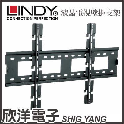 ※ 欣洋電子 ※ LINDY林帝 液晶電視壁掛支架 (40873) 負載最大60kg/公斤重