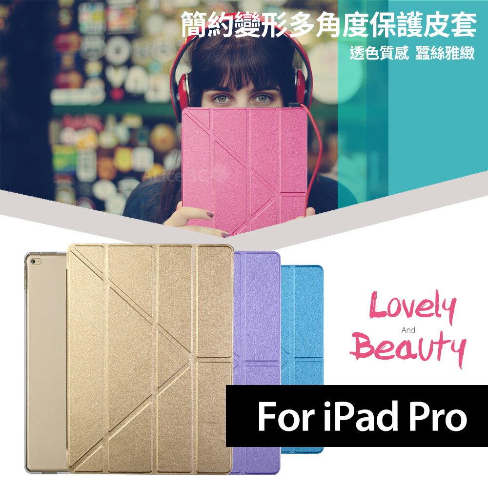 iPad Pro 蠶絲紋 變形金剛皮套 【C-APL-P57】 13吋 多角度 保護套 立架式皮套 多摺 外殼 側翻皮套 Alice3C