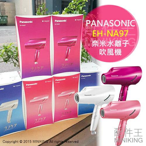 【配件王】現貨桃 Panasonic 吹風機 國際牌 EH-NA97 負離子吹風機 另售CNA97 非NA96