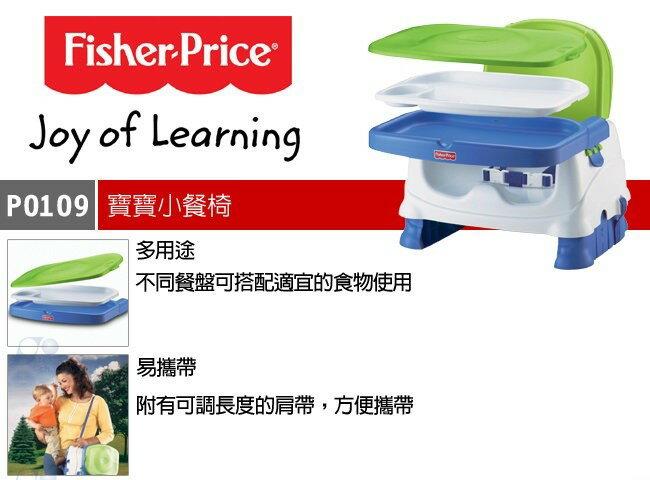 Fisher-Price費雪 - 寶寶小餐椅 1