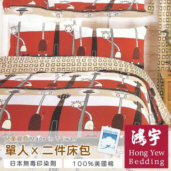 【鴻宇HongYew】動物樂園-可愛長頸鹿防蹣抗菌單人二件式床包組(1362_S01)