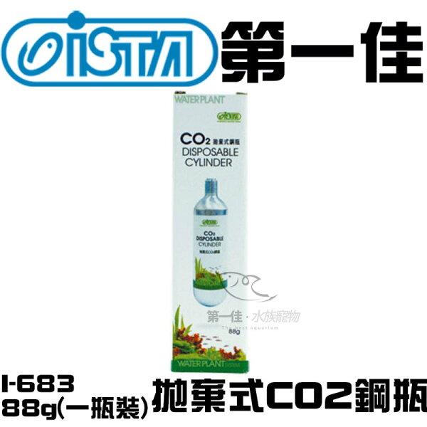 [第一佳 水族寵物] 台灣伊士達ISTA【拋棄式CO2鋼瓶 I-683 88g(一瓶裝)】二氧化碳 安裝容易 免運