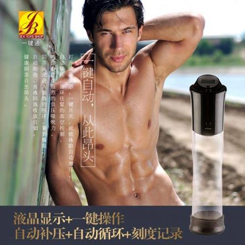 【亞娜絲情趣用品】香港積之美~*全自動真空一鍵通自動增壓循環電動增大器