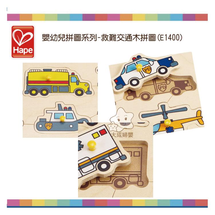 【大成婦嬰】德國 Hape 愛傑卡 救難交通木拼圖 E1400 益智遊戲 親子 0