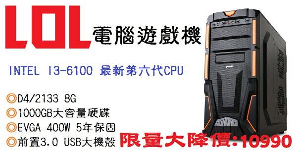 【 儲存家3C 】LOL 電腦遊戲機 INTEL I3-6100
