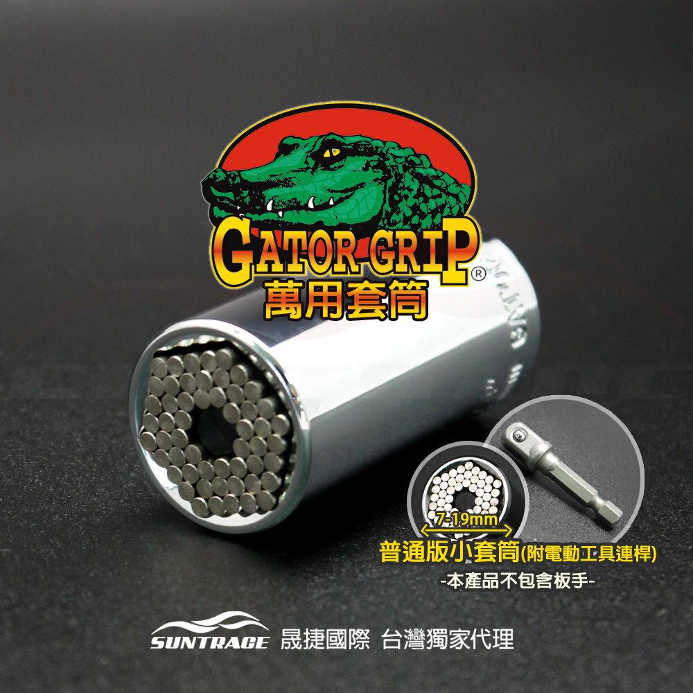 美國專利GATOR GRIP鱷魚牌萬用套筒7-19mm普通版小套筒--附贈電動工具連杆--