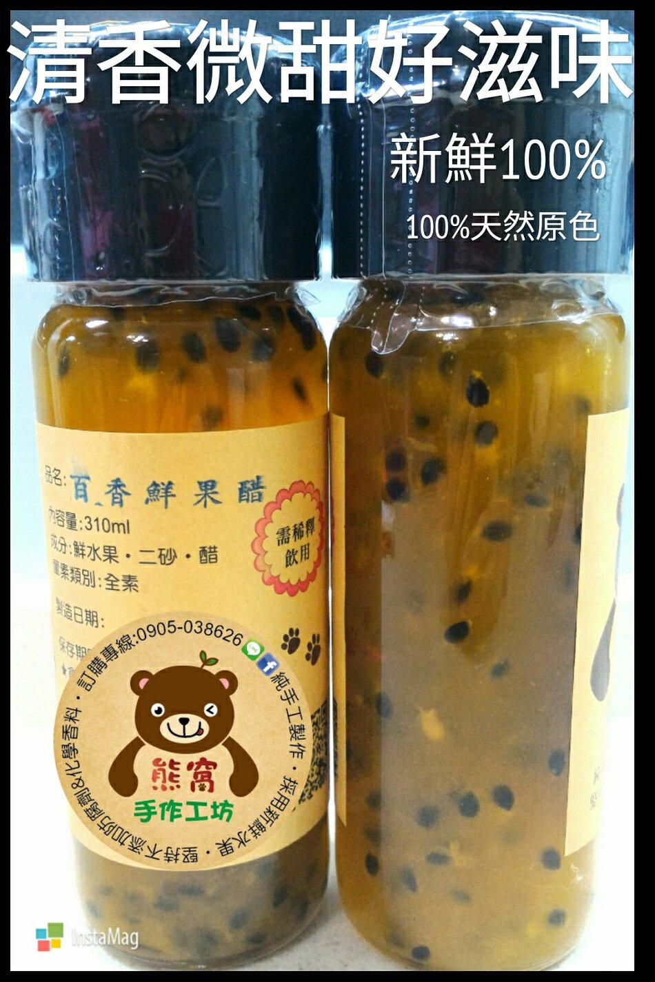 熊窩手作工坊~堅持純手工製作~100%原汁原味-百香鮮果醋~大罐~特價420元 1