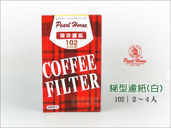 快樂屋♪【日本寶馬牌】梯形咖啡濾紙 JA-P-001-005 2-4人 一盒40枚入(適2-4人3孔濾杯/美式咖啡機/手沖咖啡