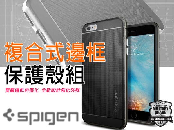 SPIGEN Neo Hybrid 複合式邊框保護殼 iPhone 6S PLUS/6+ 5.5吋 I6+/IP6S+ 手機殼 手機框 手機套 禮品 贈品/TIS購物館