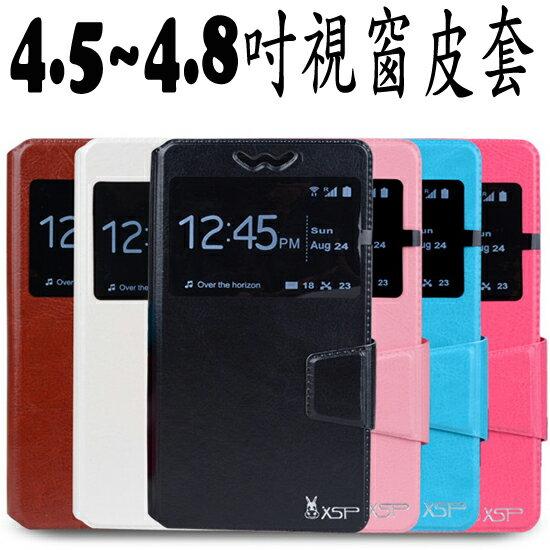 【4.5~4.8吋】moii E505/E991/OPPO Joy 3/OPPO R809T 共用滑動視窗側掀皮套/側翻保護套/側開皮套/軟殼/支架斜立展示