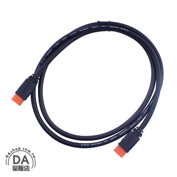 《DA量販店》HDMI 1.4版 支援3D電視 藍光機 PS3 XBOX360 MOD 線長1.5M(78-0524)