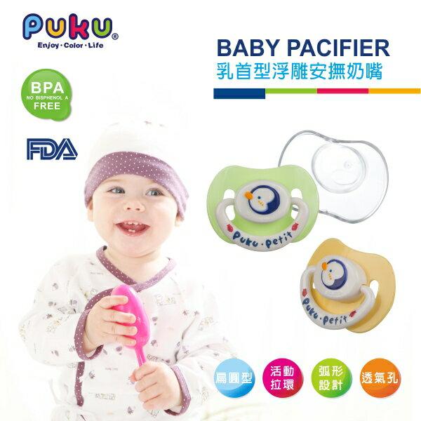 『121婦嬰用品館』PUKU 乳首型浮雕安撫奶嘴 較大 - 綠 1