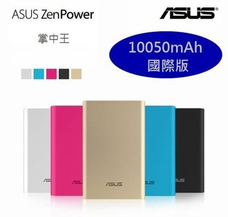 ASUS 華碩 ZenPower 10050 原廠行動電源 V10 Z5 Z3 A9 M8 E9+ NOTE3 NOTE5 G3 G4 iPhone6 NOTE4 iPad S6 Edge J7