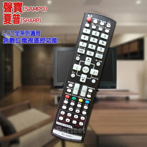 【SAMPO聲寶 / SHARP夏普】液晶電視遙控器【全系列專用】RC-308ST