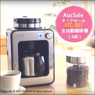 【配件王】代購  AucSale siroca crossline STC-501 研磨 全自動咖啡機 4杯