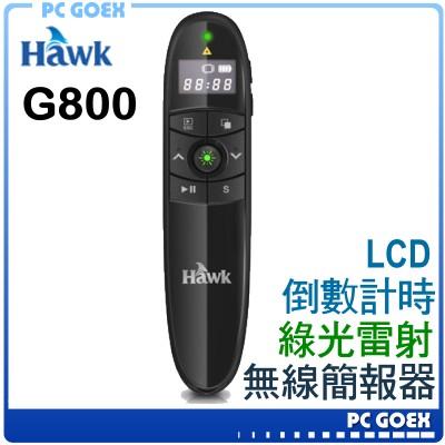 Hawk 浩克 G800 2.4GHz 綠光雷射無線簡報器 ☆pcgoex 軒揚☆