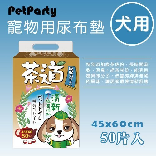 +貓狗樂園+ PetParty茶道【綠茶清新寵物尿布墊。45x60cm。50入】250元 - 限時優惠好康折扣