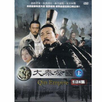 大秦帝國 上(1-24集) DVD