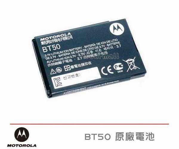 【免運費】Motorola BT50【原廠電池】附正品保證卡 W230 W231 W270 W355 W371 W375 W396 W510 W562