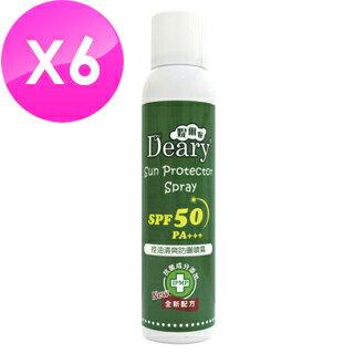 【Deary媞爾妮】控油清爽防曬噴霧SPF50 PA+++150ml/瓶(6瓶組)