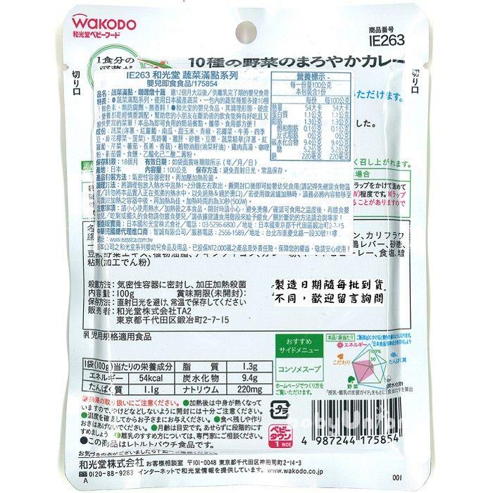*IE系列買六送一* Wakodo和光堂 - IE263 咖哩燉十蔬 12m (每周進貨效期有保障) 1