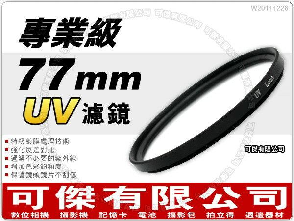 可傑   專業級 77mm UV 保護鏡 可阻隔紫外線 增加色彩飽和度