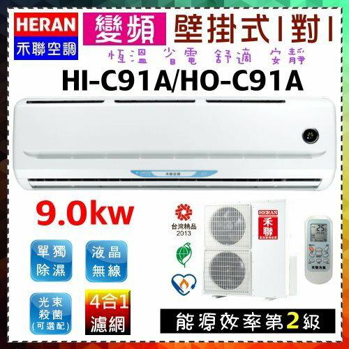 台灣精品【禾聯冷氣】9.0kw約4噸一對一變頻冷專分離式冷氣省電2級《HI-C91A/HO-C91A》公司貨