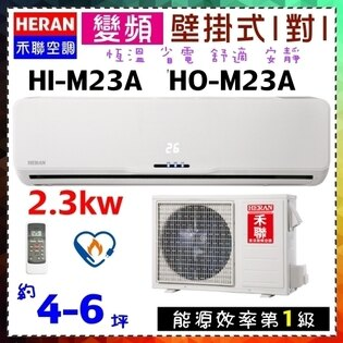 【禾聯冷氣】4~6坪2.3kw一對一變頻冷專分離式冷氣省電1級《HI-M23A/HO-M23A》原廠公司貨
