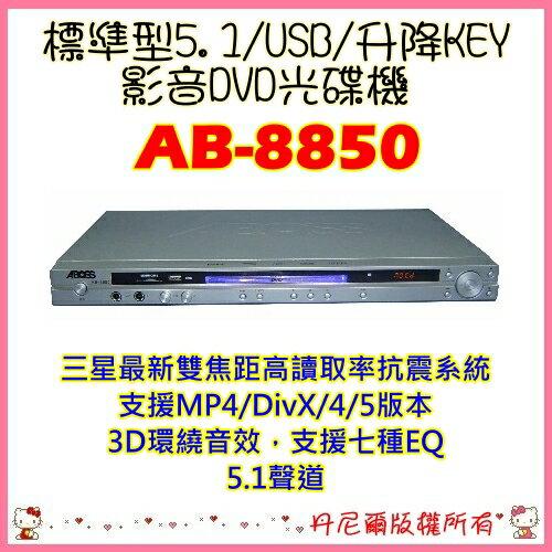 台製不挑片【ABOSS 進益】DVD/USB/升降KEY影音光碟機《AB-8850》送糖果小耳機