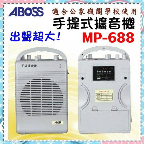 出聲超大~教學機【ABOSS 進益】支援USB高效率攜帶式無線喊話器《MP-688》特贈【讀卡機】