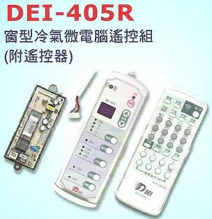【得意牌】窗型冷氣溫控板《DEI-405R》