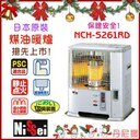 【Nissei 】日本原裝進口5~7坪煤油暖爐 《NCH-S261RD》不用插電~保證安全!