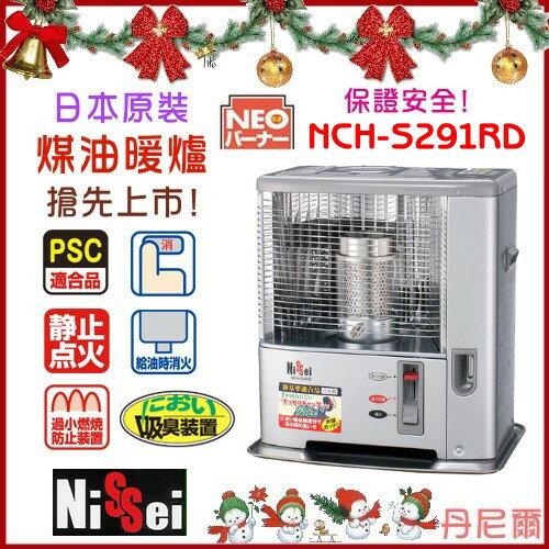 【Nissei 】日本原裝進口7~9坪煤油暖爐 《NCH-S291RD》不用插電~保證安全!