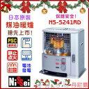 【Nissei 】日本原裝進口3~5坪煤油暖爐 《NC-S24PD》不用插電~保證安全!