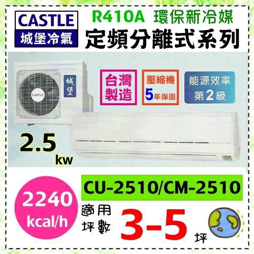 【城堡冷氣】3-5坪2.5kwR410A頂級型分離式冷氣機《CS-2510》能源效率第2級