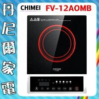 CHIMEI奇美到丹尼爾特賣會【CHIMEI】薄型按鍵式電磁爐《FV-12A0MB》現量3個 超划算